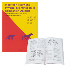 Medical History and Physical Examination in Companion Animals ~小動物の問診と身体検査~